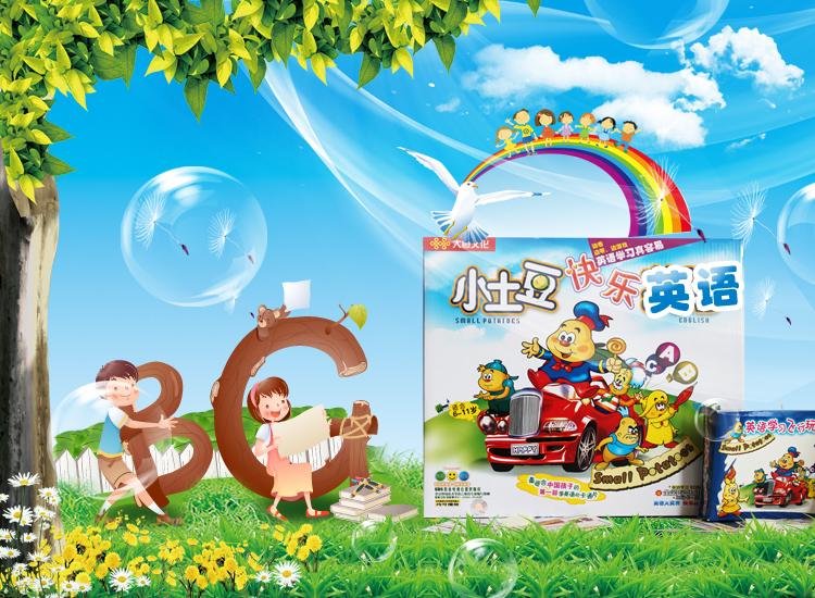看《小土豆快乐英语》,让孩子们和可爱的卡通人物一起感受英语学习的